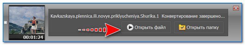Готово, файл можно прослушать