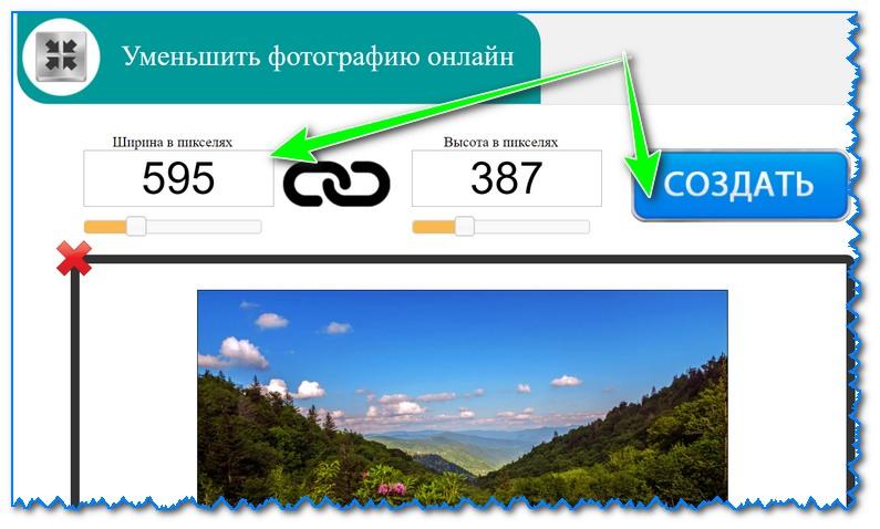 Изменение ширины высоты JPG (сайт photo-resizer.ru)