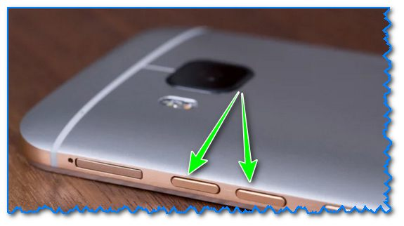 Кнопки регулировки громкости (классический телефон на Андроид)