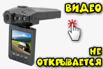 ne-otkryivaetsya-video-s-videoregistratora
