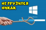 ne-zagruzhaetsya-windows-mozhet-byit-ee-kto-to-derzhit