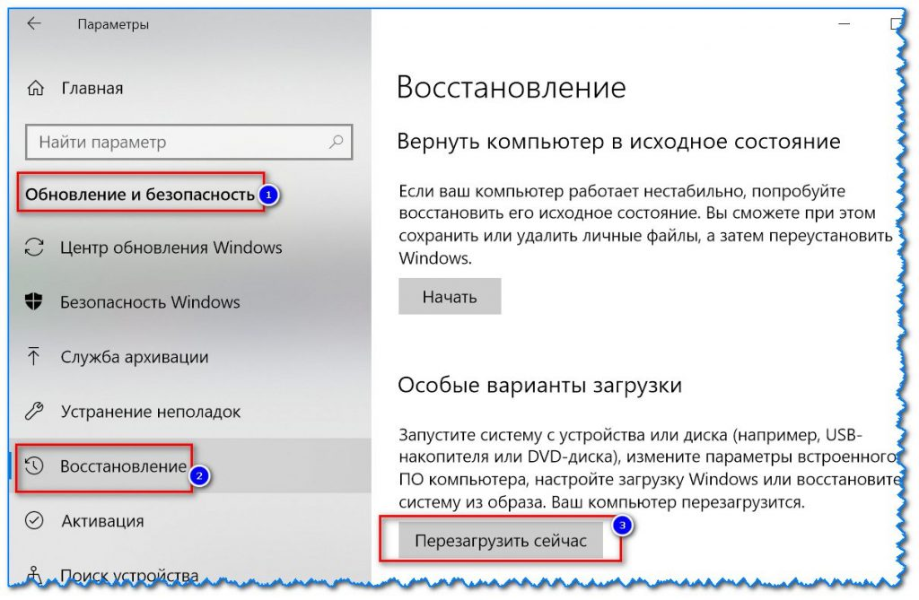 Параметры Windows 10