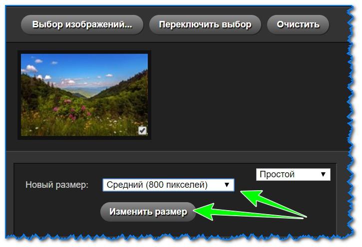 Очень удобный сервис изменения размера изображения - resizenow