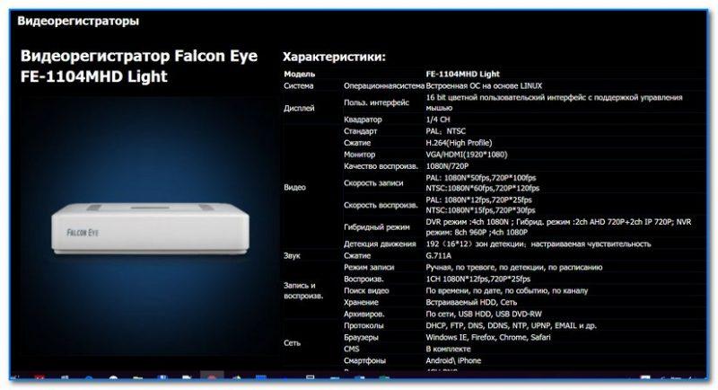 Официальный сайт производителя FALCON EYE