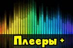 pleeryi-na-androizh