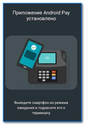 Приложение Android Pay установлено