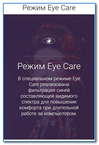 Режим EYE Care (скрин с офиц. сайта ASUS)