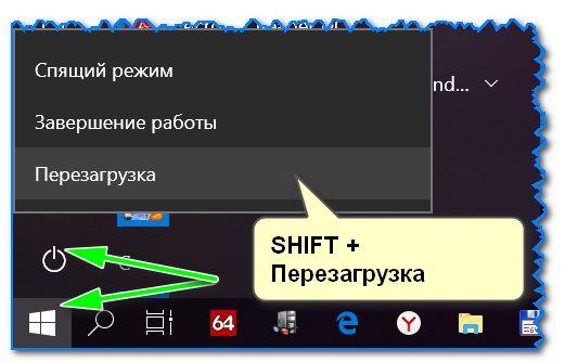 SHIFT + Перезагрузка