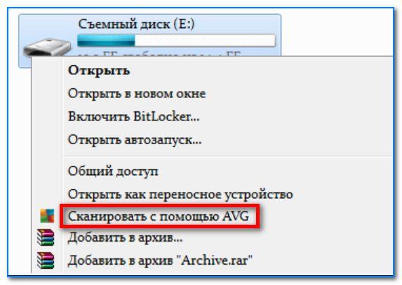 Сканировать с помощью AVG