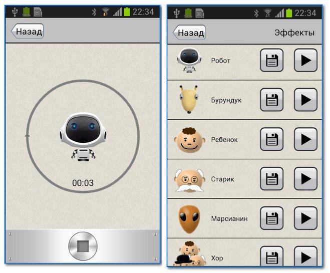 Скрины от разработчика модулятора голоса...