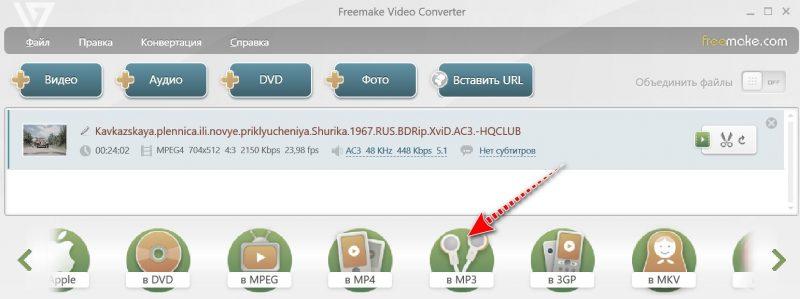 Сохранение в MP3
