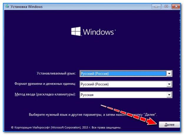 Установка Windows (первое окно)