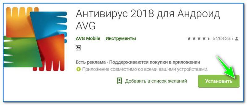 Установка антивируса (без намека на рекламу AVG)