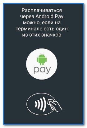 В каких случаях можно расплачиваться телефоном