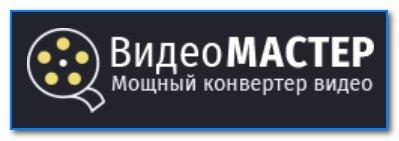 video-master-moshhnyiy-konverter