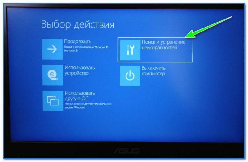 Выбор действия (Windows 10)