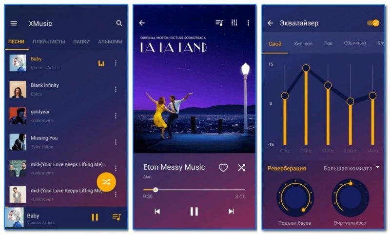 XMusic - скрины плей-листа и эквалайзера плеера (от разработчиков)