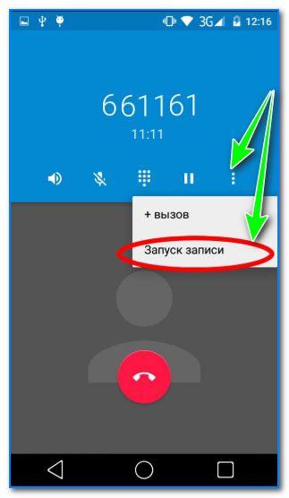 Запуск записи (скрин окна телефона при разговоре)