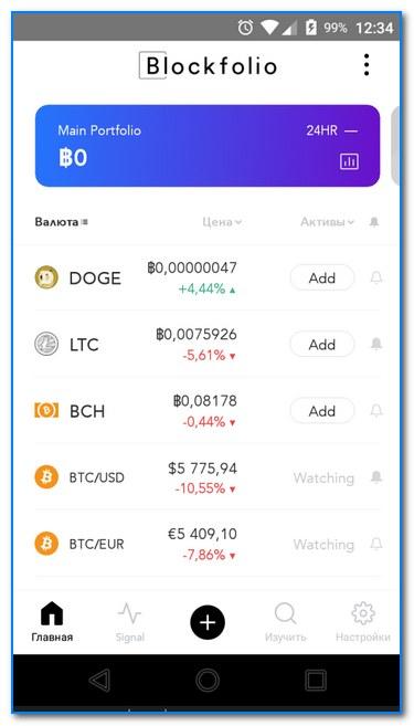 Blockfolio - портфолио, отслеживание только нужных криптовалют