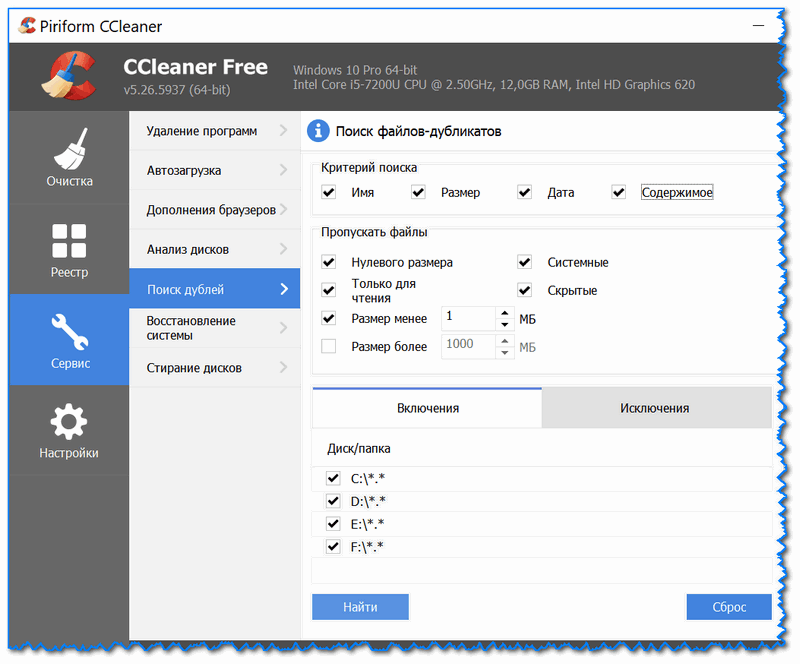 CCleaner - окно поиска