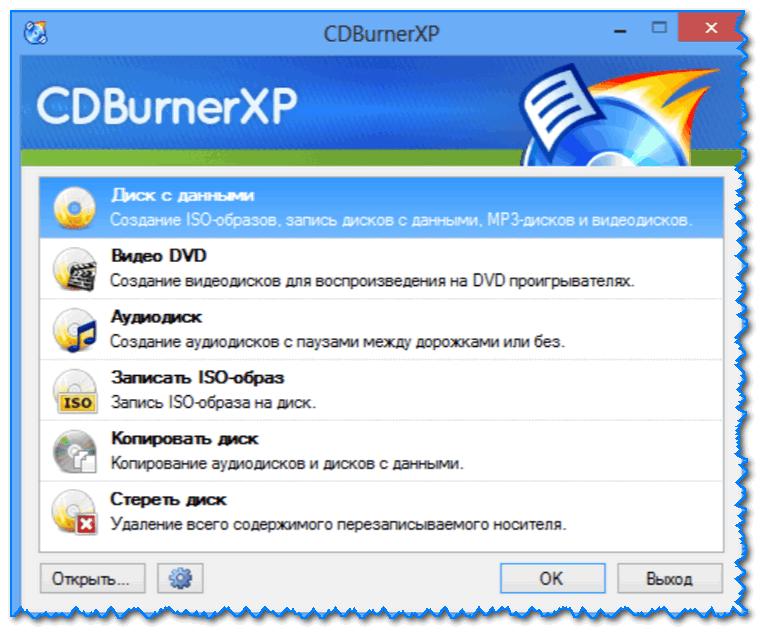 CDBurnerXP - главное окно программы