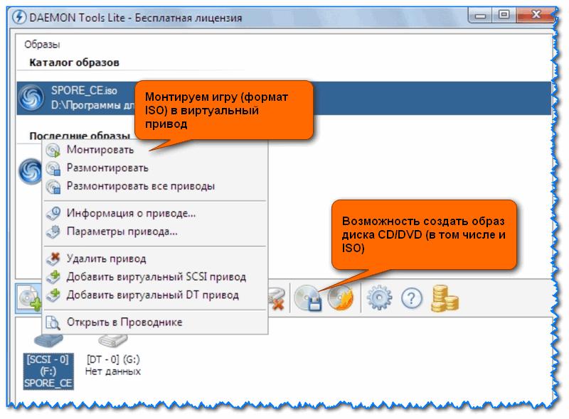 DAEMON Tools - главное окно программы