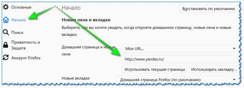 Firefox (начало)
