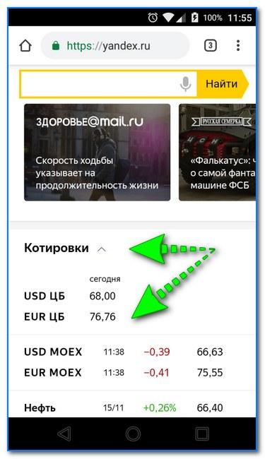 Главная страничка Яндекса