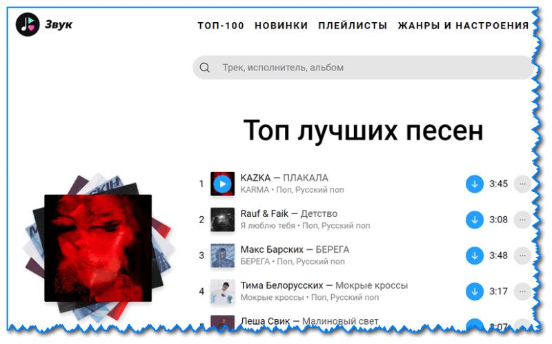 Главная страничка сайта Zvooq