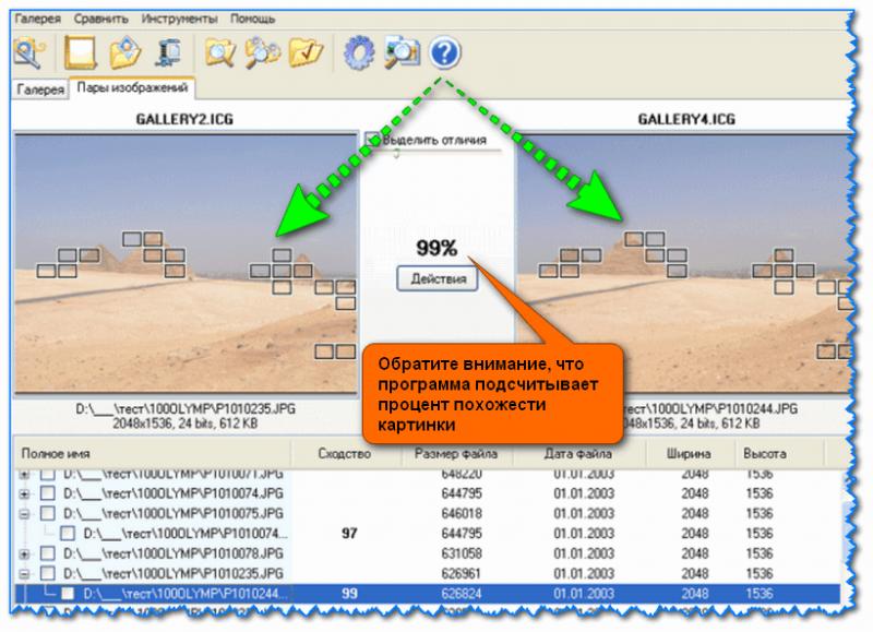 Image Comparer - скрин работы приложения (от разработчика)
