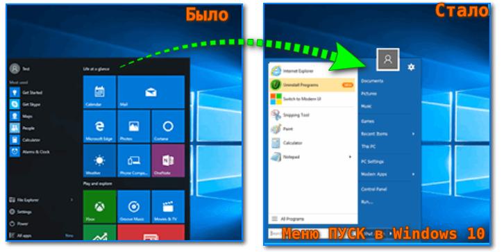 Меню ПУСК в Windows 10 (для наглядного примера)