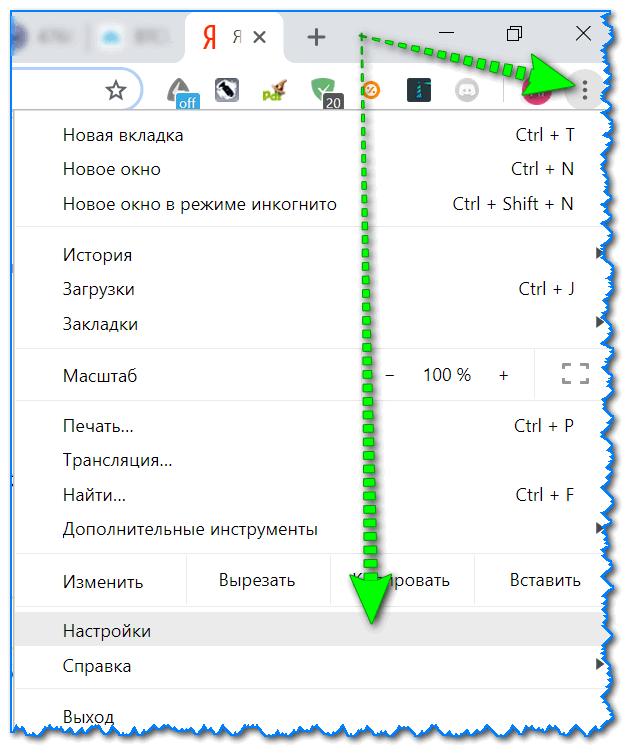 Настройки (Chrome)