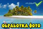 obrabotka-foto