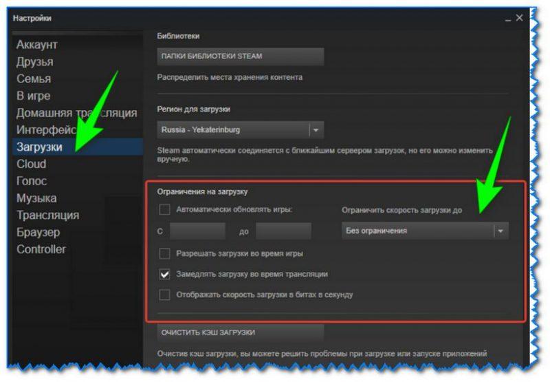 Ограничение загрузки (Steam)