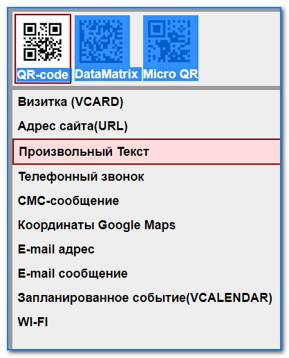 Панелька с вариантами кодов