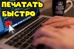 pechatat-byistro