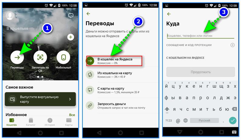 Перевод средств через приложение на смартфоне
