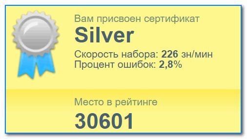 Получил серебрянный сертификат...