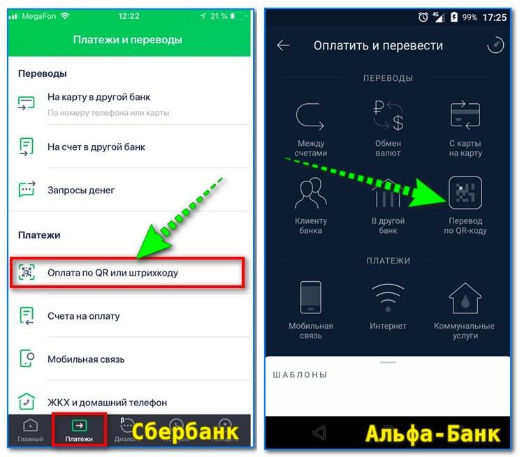 Приложения мобильного банка на телефоне