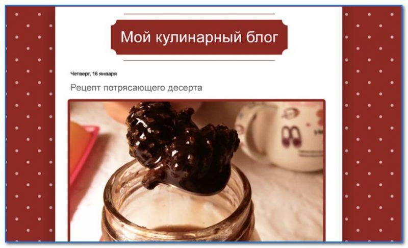 Пример кулинарного блога (сайт www.blogger.com)