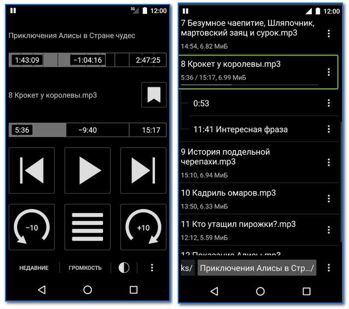 Simple Audiobook Player (Алиса в Стране чудес!)
