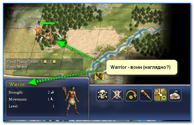 Скрин из игры Civilization IV (в качестве примера)