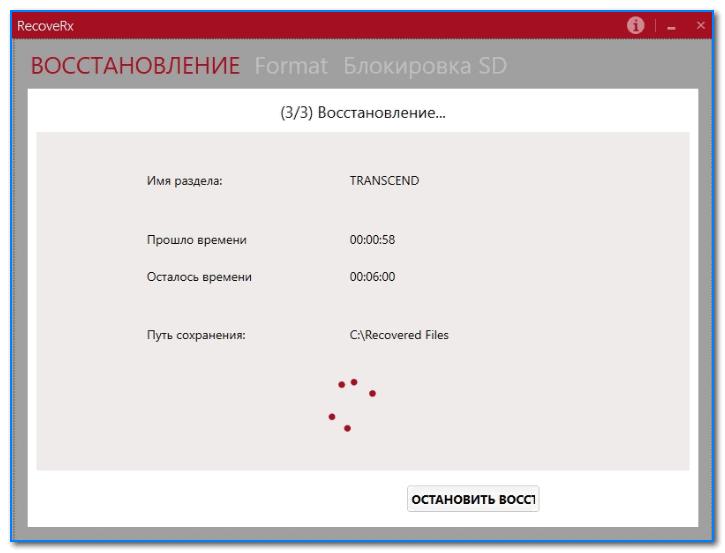 Скрин работы приложения Transcend RecoveRx
