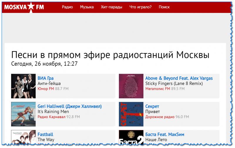 Скрин сайта moskva.fm
