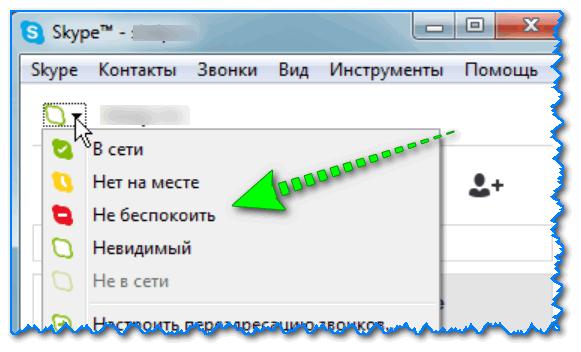 Статус в Skype (в качестве примера)