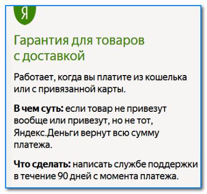 Такая штука появляется при оплате какого-нибудь заказа с помощью Яндекс денег