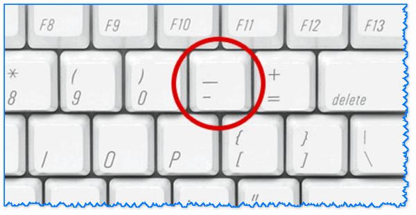 Тире (дефис) - фото классической клавиатуры