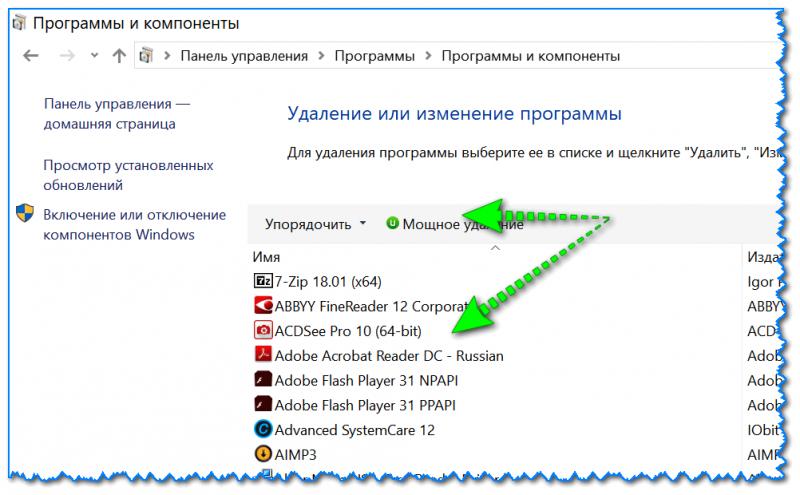 Удалить программу (панель управления Windows 10)