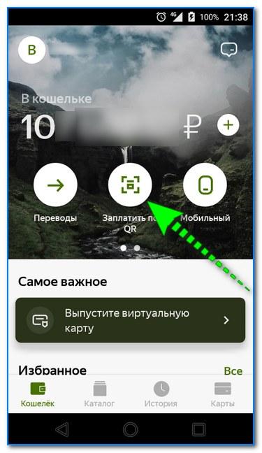 Яндекс деньги - приложение на смартфоне