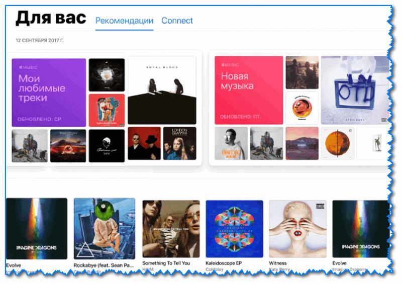 iTunes Store - скрин с официального сайта